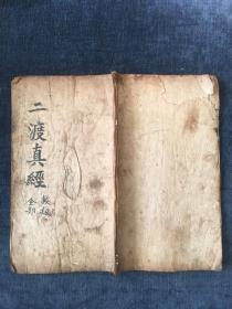 0617 清代木刻本 《元始天尊阴阳二渡真经》 上中下三品一册全。品相也不错。