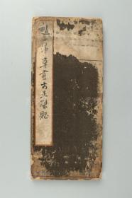 旧拓《赵子昂草书赤壁赋》经折装11开22面全(有藏印) HXTX314859