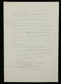 季-羡-林旧藏:国学大师 季羡林 手稿《关于临清的一个掌故》一页 HXTX315192