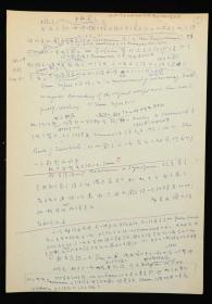 季-羡-林旧藏:国学大师 季羡林 手稿《于阗文》一份9页 HXTX315189
