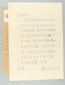 袁-志-煌旧藏:著名作家、教育家、社会活动家 叶圣陶 致志-煌信札一通一页 带实寄封(提及叶圣陶因为身体原因不能作这样的文章了等内容,为代笔书写)HXTX315562