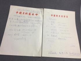 中国美术家协会便条两张