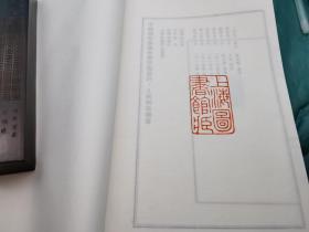 手工宣纸本,仅印三百套限量(见版权页)2016年中州古籍出版社 据上海图书馆藏国家珍贵古籍一级文物,1935年民国钤印本影印《钟矞申印存》,29公分*19公分*5公分,仅印三百套,原色原大影印,一函四册全,清钟以敬篆。书口下印有「孝水张鲁厂藏印」。以敬(1866-1916),字越生,一作矞申,号让先,别号窳龛,浙江杭州人。家业商,声色挥霍殆尽,贫无立锥。寄居古刹,衣食几不给。少嗜金石,工篆书,
