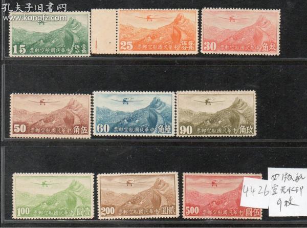 (4426)航4香港版航空无水印新9枚不同