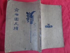 民国平装书《俞曲圆尺牍》民国23年,1册全,朱太忙编,大达图书供应社,品好如图。