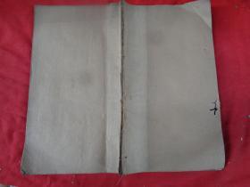 老拓本《陶先生墓表》清,1册全,大开本,品好如图。
