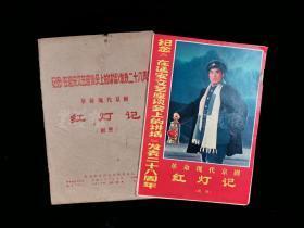 1970年 新华通讯社出版 新闻展览照片农村普及版 革命现代京剧《红灯记》剧照宣传画一套19张附封袋HXTX177447