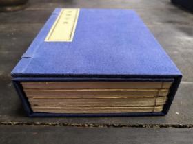 清光绪   白纸        上海点石斋彩色石印        《康熙字典》     一函 4厚册      一套全!