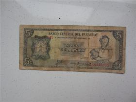 早期巴拉圭5元