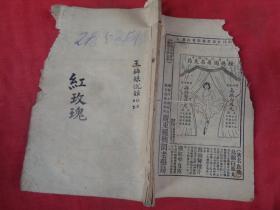 民国期刊《红玫瑰》民国,1册,32开,厚0.6cm,品如图。