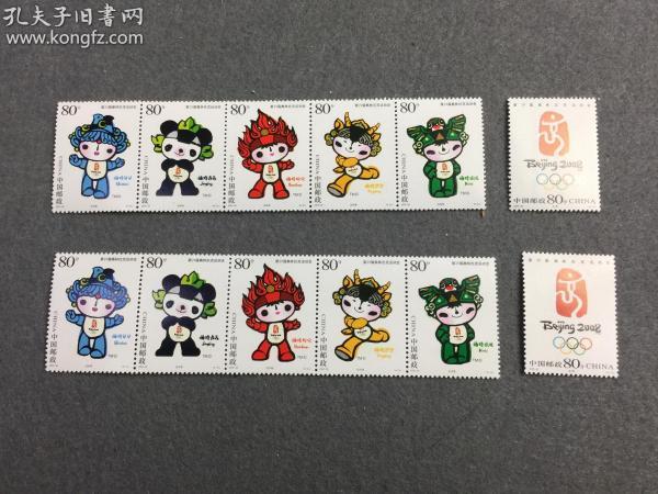 08奥运会纪念邮票北京欢迎你邮票2套奥运福娃