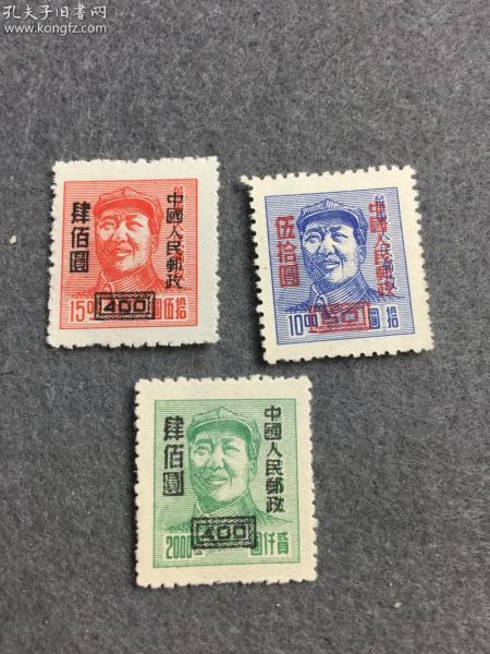 五十年代加字改值邮票毛主席头像邮票