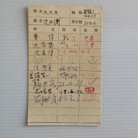当代著名翻译家沈苏儒(1919-2009),曹惇,等人亲笔签名 卡片一枚