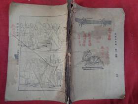 民国期刊《红玫瑰》民国,1册,32开.,厚0.6cm,品如图。