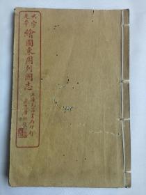 石印《东周列国志》65至72回