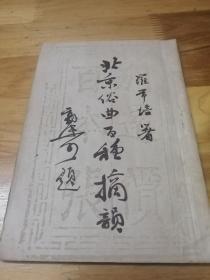 老北京风俗文献——1950年《北京俗曲百种摘韵》