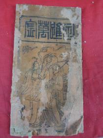清朝版画,长30cm32cm,品如图。