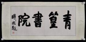青-篁-书-院旧藏:著名书画家、曾任美协上海分会理事、中国剪纸学会名誉会长 林曦明 书法作品《青篁书院》一幅(纸本镜心,画心约3.2平尺,钤印:曦明)HXTX315044