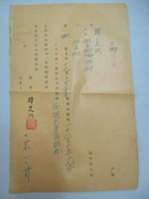 民国 1939年老北京资料 北京自来水公司发付股东-韩芰洲 1937年度股息凭单一张 有股东韩芰洲毛笔签名
