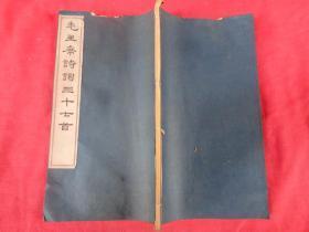 线装书《毛主席诗词三十七首》1963年,1册全,文物出版社,品好如图。