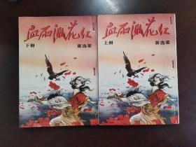 老武侠小说  萧逸  血雨溅花红  全二册