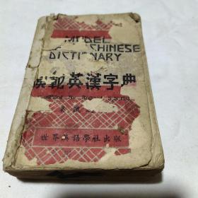 模范英汉字典(民国)