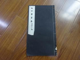 民国出版;故宫书画集(第42期)