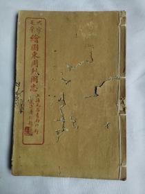 石印《东周列国志》第57~64回