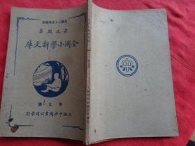 民国平装书《全国小学新文库》民国25年,1册(第5册),上海中央图书公司,品好如图。
