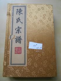 【陈氏宗谱】线装本,2019年,印50部