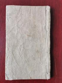 清代奇书木刻带符咒--《新刻分类解梦全书》一册全 ,二截楼版,上栏辩梦总论,下栏解梦全书,品好见图