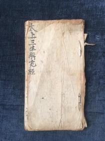 0613 民国年间 大字木刻本 《太上三生解冤妙经全函》,自大如钱,后面带有符咒,惜缺后壳