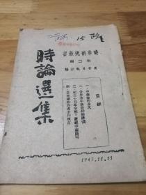 1945年解放区 冀晋日报社《时论选集》 抗战胜利 中苏同盟