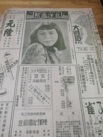 1936年《北洋画报》戏剧专刊 电影剧照  8开4版
