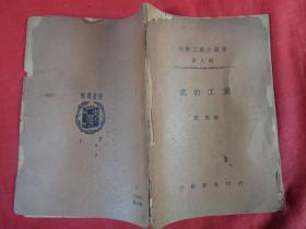 民國平裝書《氣的工業》民國27年,1冊全,戴凱編,中華書局,品好如圖。