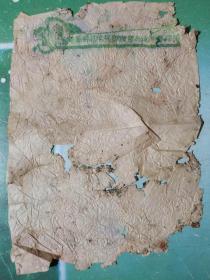 中华苏维埃共和国中央造币厂用笺。