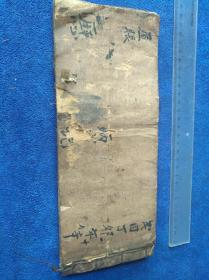 民国拾六年手抄本《屋账》一册全,婺源县有关徽派古建筑资料,含做砖瓦,柱口,墙脚,工价,上梁等。