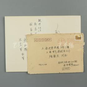 【顾-毓-琇家族旧藏】钱钟书堂弟、中国科学院院士、著名热工自动化学家钱钟韩、及夫人沈慧贤 签名贺卡 一件HXTX315512