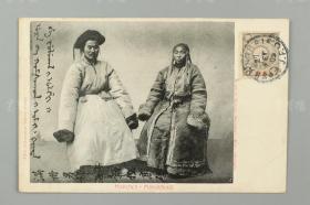 """清末 蒙族夫妇 实寄明信片一张(贴日本在华客邮邮票,销日本在华上海客邮局邮戳;此照片出自于1900年日本摄影师山本赞七郎拍摄并出版《清国北京皇城写真帖》;印有""""上海勃拉高启""""字样) HXTX177331"""