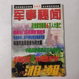军事秘闻 湘潮增刊号