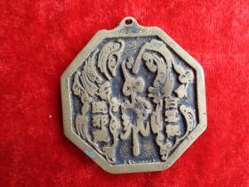 铜器《清朝八卦避邪镜》清,直径6cm,品好如图。