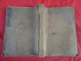 木刻本《中州刘氏香墨记》清,1厚册全,大开本,品好如图。