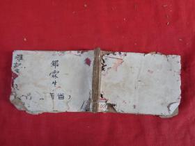 手稿本《杂记》清,1厚册全,书法精美,148面,长9cm13cm,品好如图。