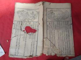 版画木刻本《日记故事详解》清,1册(残本),品好如图。