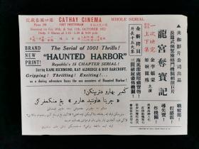 1952年 国泰戏院 共和影片公司出品 《龙宫夺宝记》电影宣传画 一张 HXTX316207