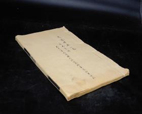 """国内孤本】清光绪,镌刻第一名家湖北黄冈陶子麟精雕《宋代尤袤文选注考异》原装一全,据宋代抄本雕刻,极为初刻初印,字体秀丽婉约,墨色浓润,字口清晰可鉴。超大开本29厘米长,封皮毛笔书法极为高雅。尤袤,江苏省无锡市人。与陆游等并称南宋四大诗人,藏书家,所著《遂初堂书目》是中国第一部版本目录,该书为""""中国商父""""盛宣怀亲自编定,重金聘名工陶子麟精雕,分送政客名流。存世极罕见。故为多年来第一次面世,藏家珍之"""