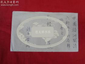 50年代老信封,实寄封含邮票2张,品好如图。