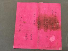 民国婚书资料八岁女童结婚证  中华民国十六年二月二十七日 临县三交镇洪泰银号印发 临县行政公署颁发官婚证书  一份全(加盖四角红双喜税票)