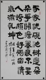 【刘夜峰】中国书协理事、书协安微分会名誉主席,书法