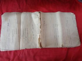 清朝手稿本《书名不祥》清,1册全,40面,长25cm27cm。品如图。